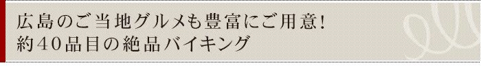 広島のご当地グルメも豊富にご用意!約40品目の絶品バイキング