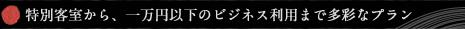 特別客室から、一万円以下のビジネス利用まで多彩なプラン