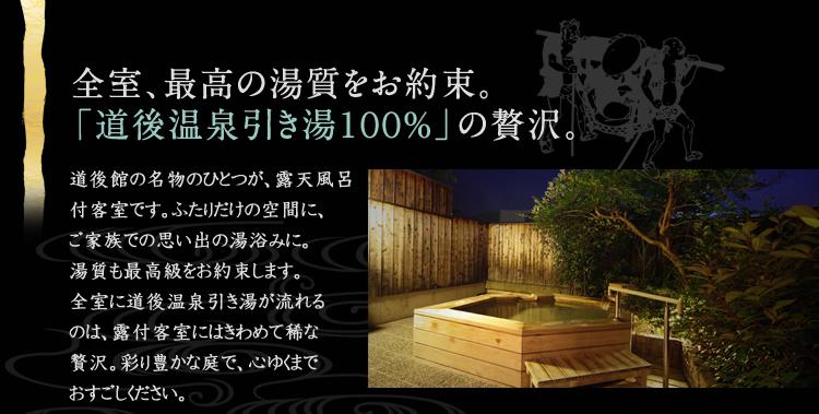 全室、最高の湯質をお約束。 「道後温泉引き湯100%」の贅沢。