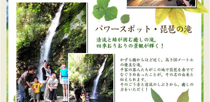 パワースポット・琵琶の滝
