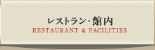 レストラン・館内