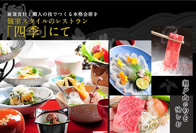 厳選食材と職人の技でつくる本格会席を 個室スタイルのレストラン 「四季」にて